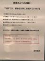 コロナ対策_患者さんへのお知らせ.jpg