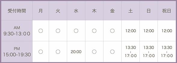 診療時刻表_padma.png