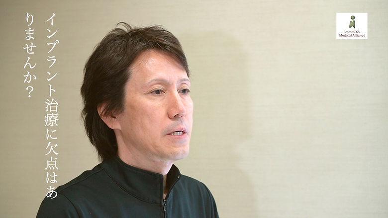 医療法人IMA今宮先生インタビュー.jpg