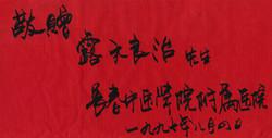 1997.8 Academic travel to china 4
