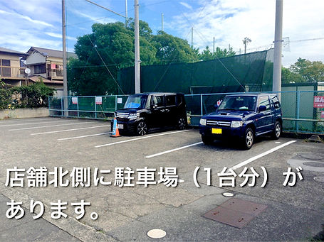 駐車場_edited.jpg