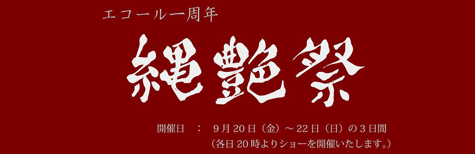 エコール1周年 縄艶祭(じょうえんさい)