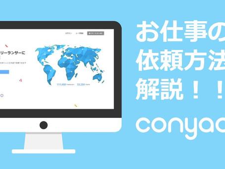 【Conyac】お仕事の依頼方法&クーポンコードの使い方