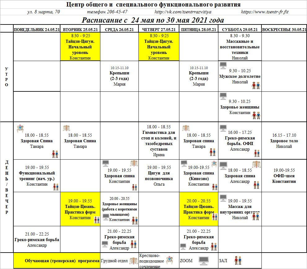 Расписание с 24 по 30 мая 2021.JPG