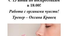 Новая тренировка от нашего тренера Оксаны Кравец!