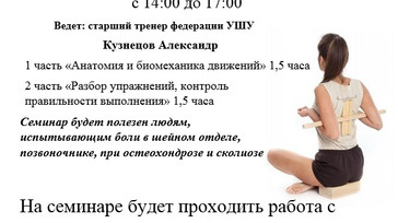 "Семинар ""Здоровая спина"" от Александра Кузнецова 11.07 !"