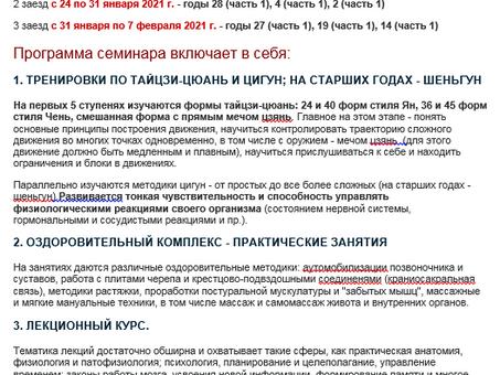 ЗИМНИЙ СЕМИНАР ПО ТАЙЦЗИ-ЦЮАНЬ И ЦИГУН - 2021