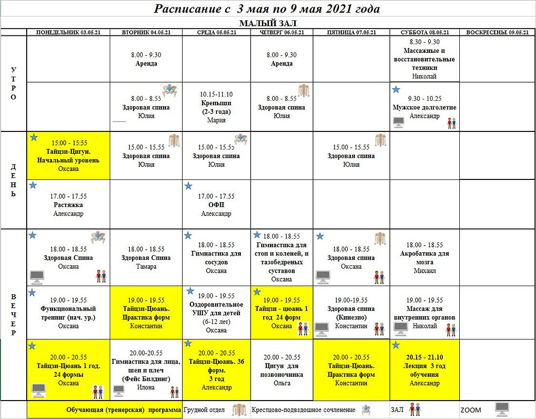 Расписание с 3 мая по 9 мая 2021 малый з