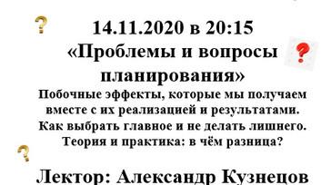 14.11.2020 в 20:15 «Проблемы и вопросы планирования»
