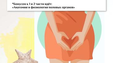 """Наш тренер Оксана Кравец раскрывает секреты женского здоровья и на новом семинаре """"Здоровье женщины"""""""