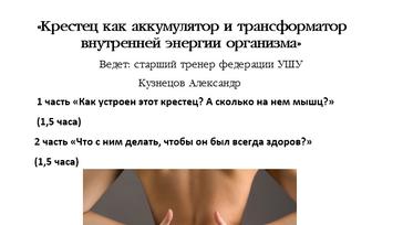 Тренер Александр Кузнецов раскрывает секреты здорового крестца!