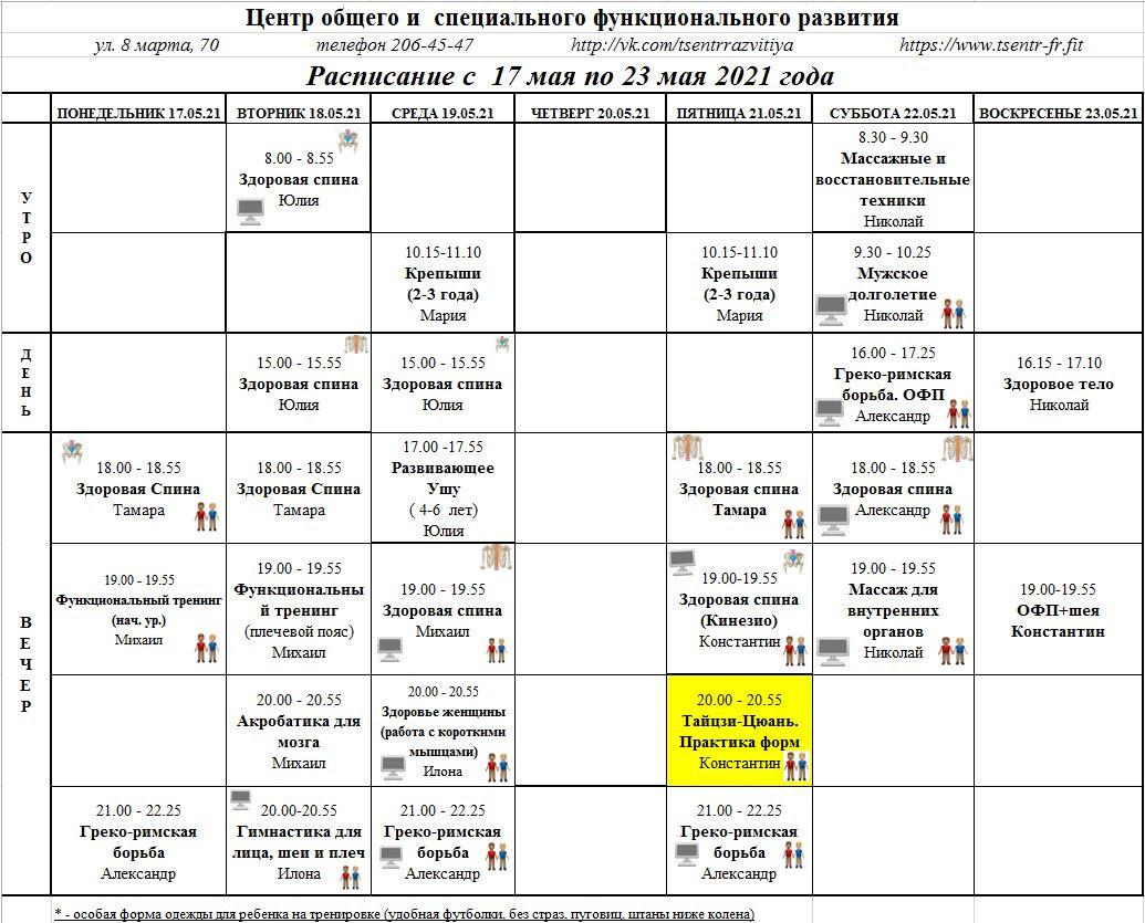 Расписание с 17 мая по 23 мая 2021.JPG