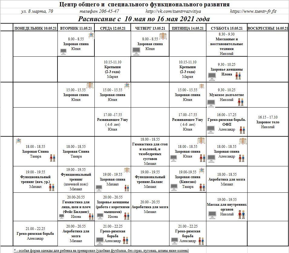 Расписание с 10 по 16 мая 2021.JPG