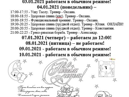 График работы Центра функционального развития в новогодние каникулы!