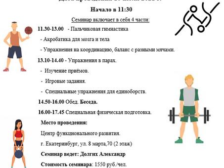 Семинар«Сила, гибкость, ловкость - элементы   активной и здоровой жизни» 10 июля 2021 г.!