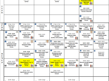 Расписание тренировок с 18 января!!!