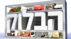 The+Block+reality+TV+logo