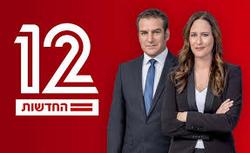 החדשות12