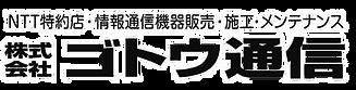 ゴトウ通信定型png.png