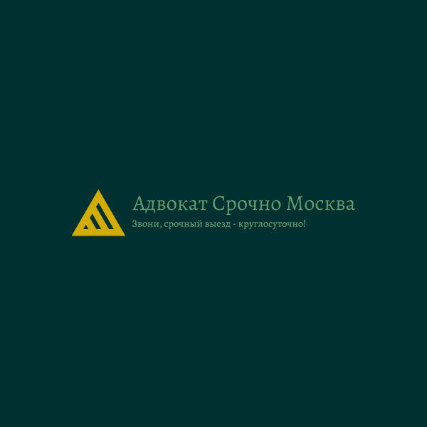 Адвокат Срочно Москва.jpg
