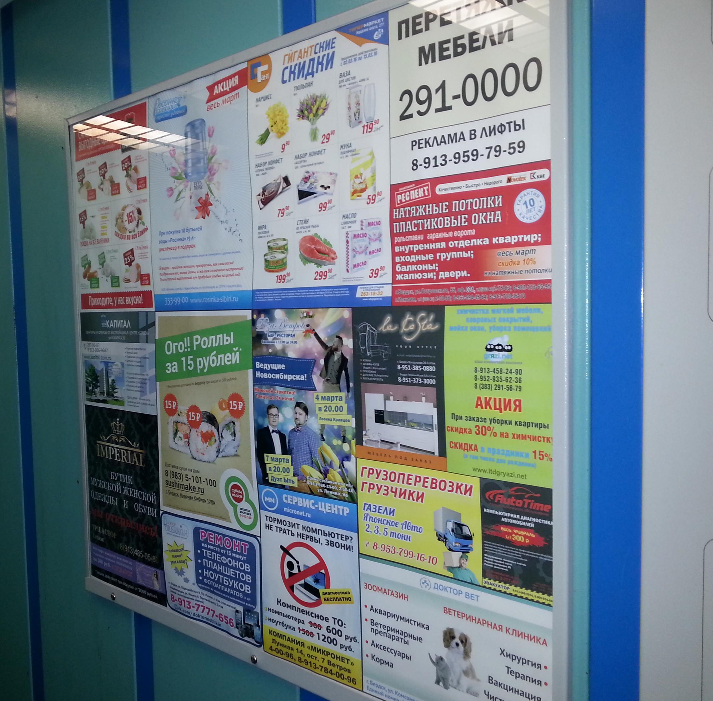 реклама в Бердске