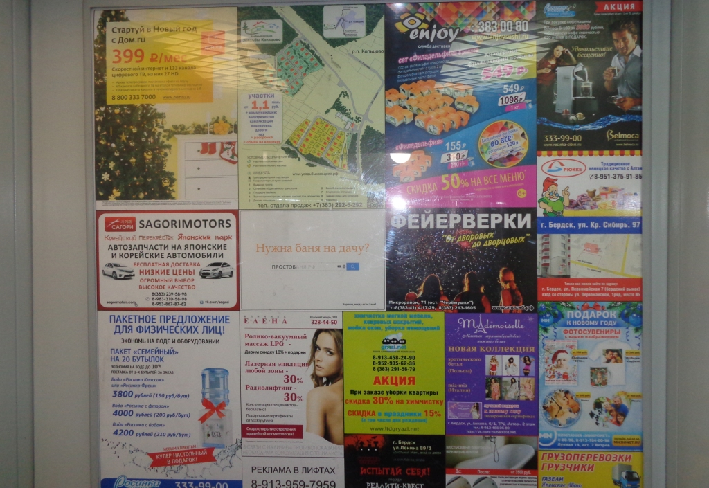 бердск лифт