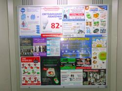 Реклама лифт