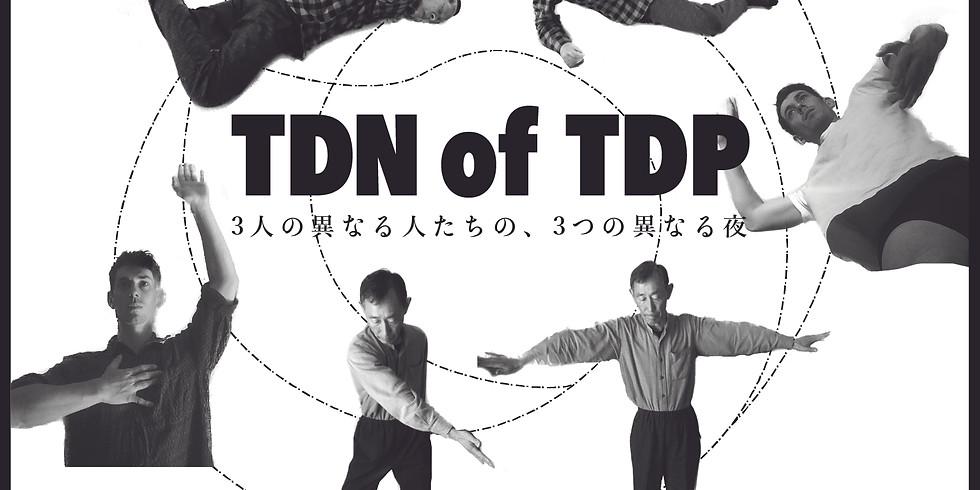 2020/9/12(土) TDN of TDP 3人の異なる人たちの、3つの異なる夜