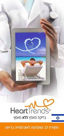 HeartTrends-brochure-Hebrew