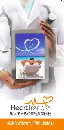 Japanese HeartTrends Brochure Panel.jpg