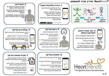 HeartTrends Quick User Guide v1.3h.jpg