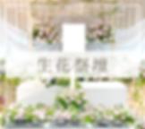 花祭壇集イメージ