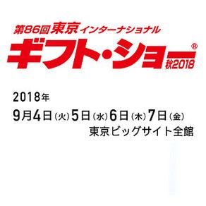 2018秋 ギフト・ショー 出展のお知らせ
