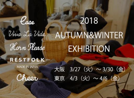 2018AUTUMN&WINTER 内見会のご案内
