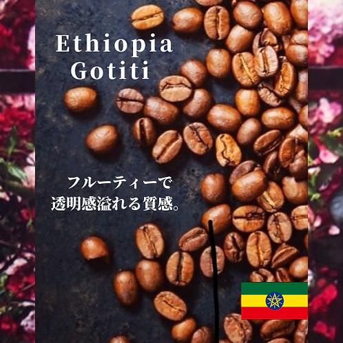 Ethiopia Gotiti エチオピア ゴチチ(豆60g)