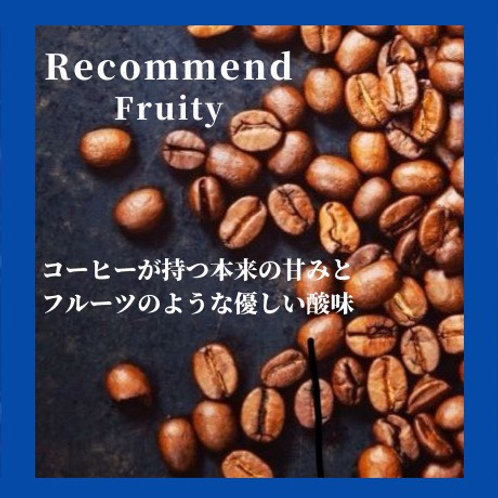 Recommend Fruity 安田章大さんが飲んでくれた (ドリップパック5個セット)