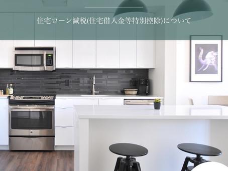 【コラム】住宅ローン減税(住宅借入金等特別控除)について
