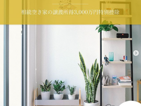 この制度知ってましたか?「相続空き家の譲渡所得3,000万円特別控除」其の1