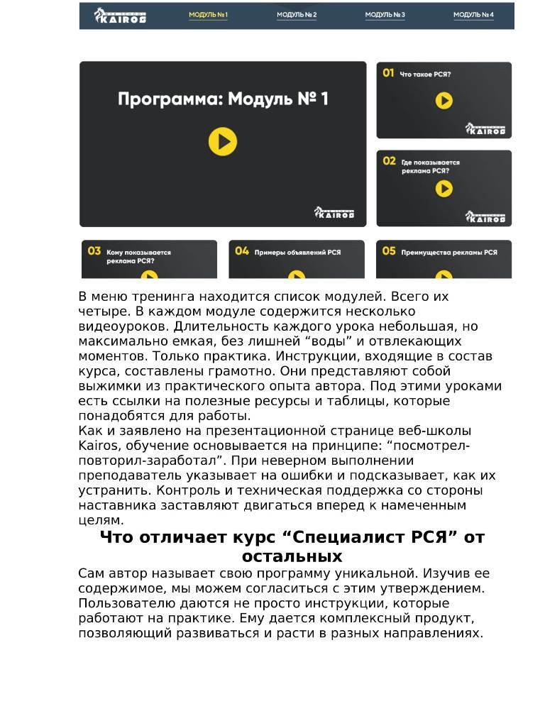 Специалист РСЯ (4).jpg