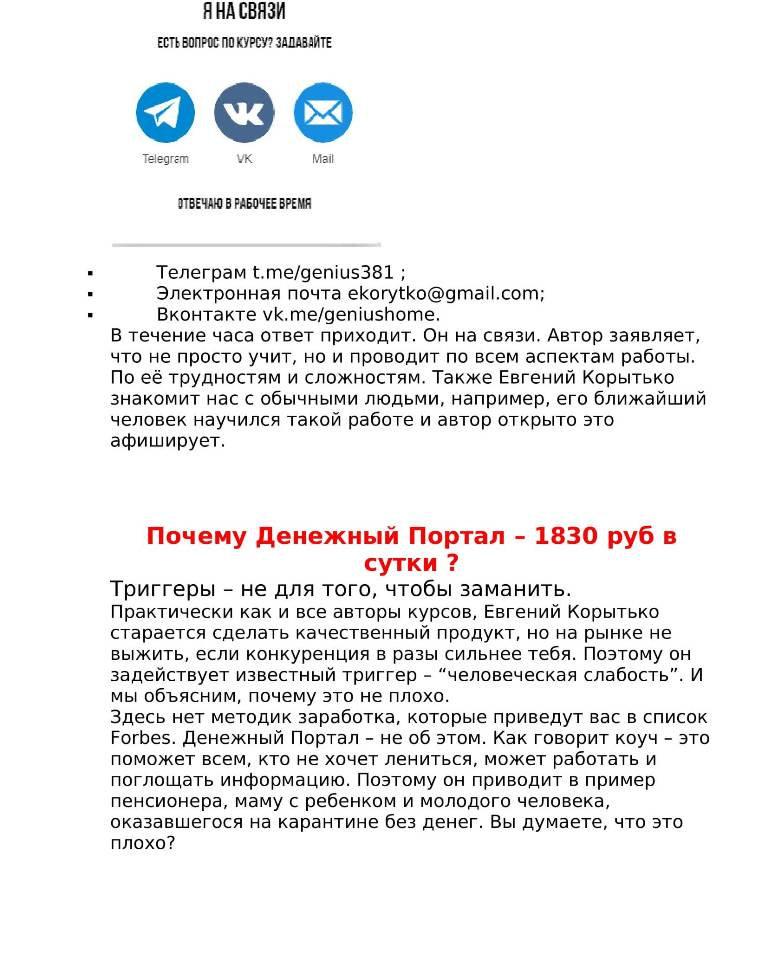Денежный Портал (2).jpg