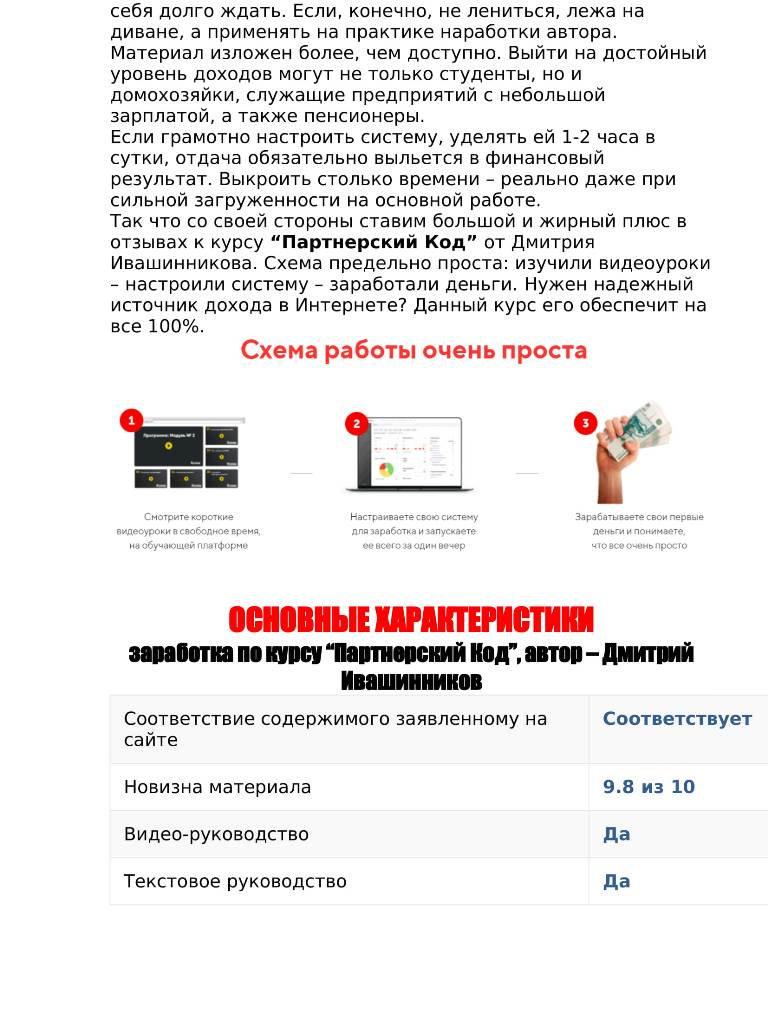 Партнерский код (5).jpg