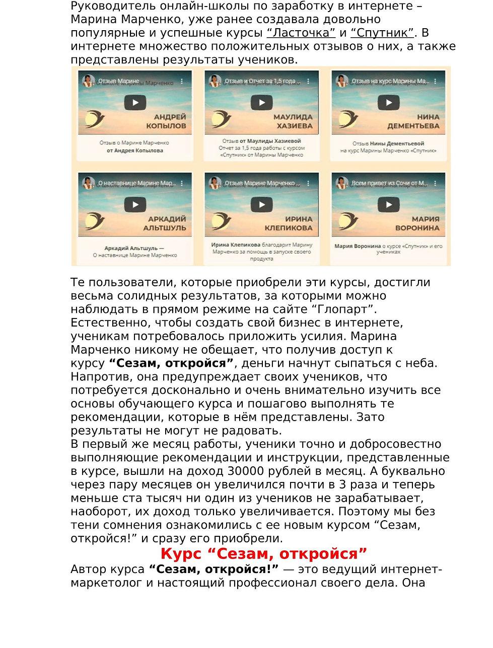 СезамОткройся (2).jpg