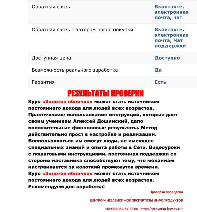 Золотое Яблочко (5).jpg