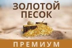 Золотой песок.png