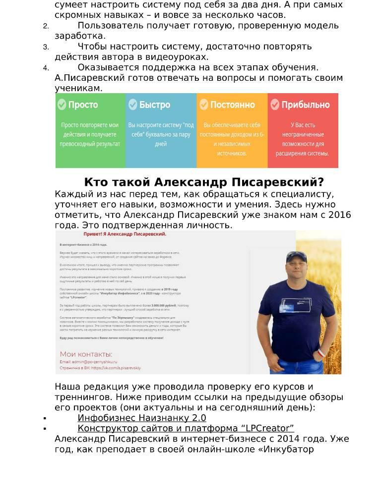 По Зернышку (2).jpg