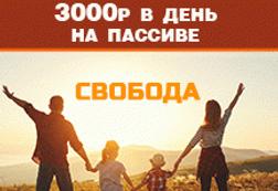 """""""Свобода"""" 3000 рублей в день на пассиве"""