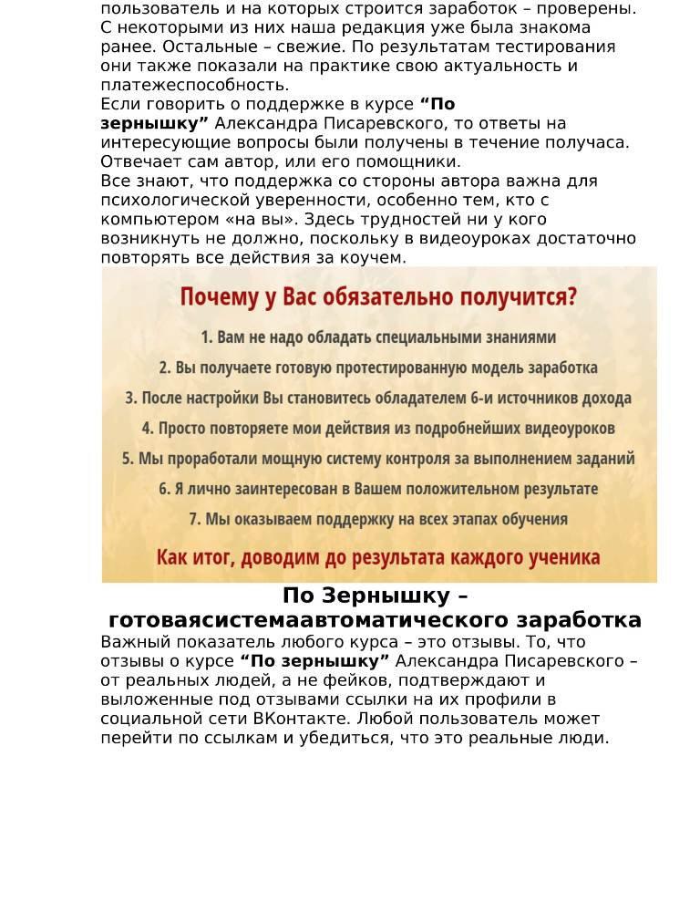По Зернышку (4).jpg