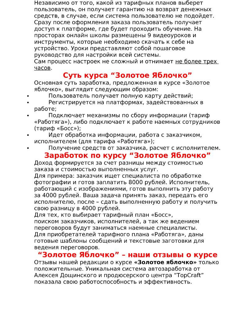 Золотое Яблочко (3).jpg