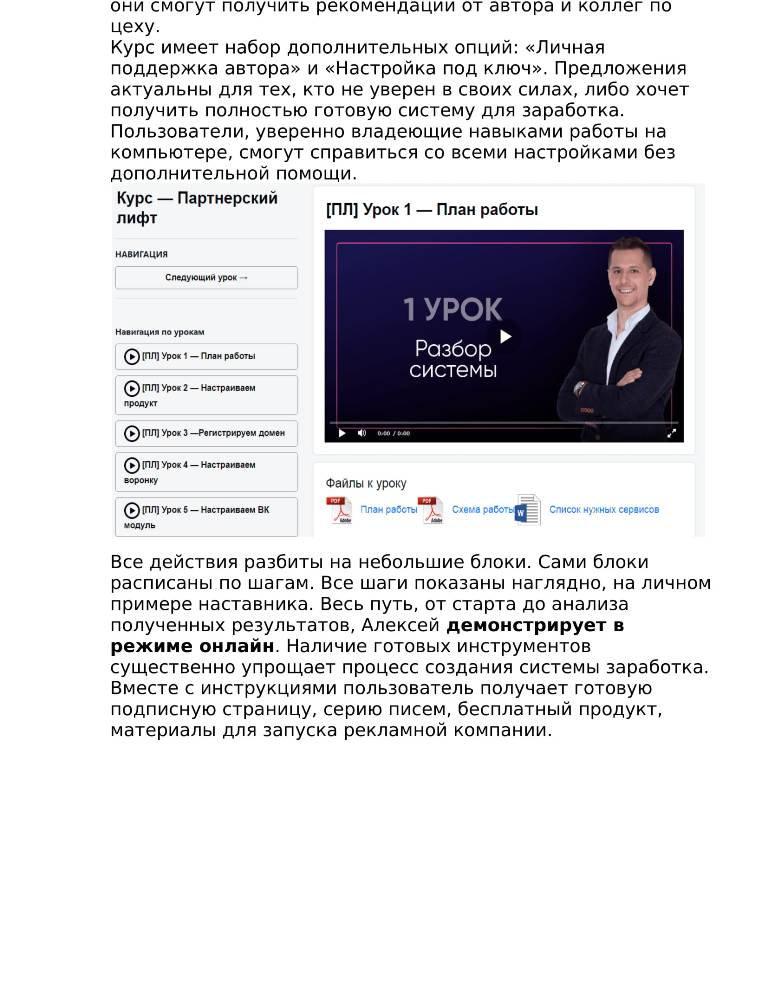 ПартнерскийЛифт (3).jpg