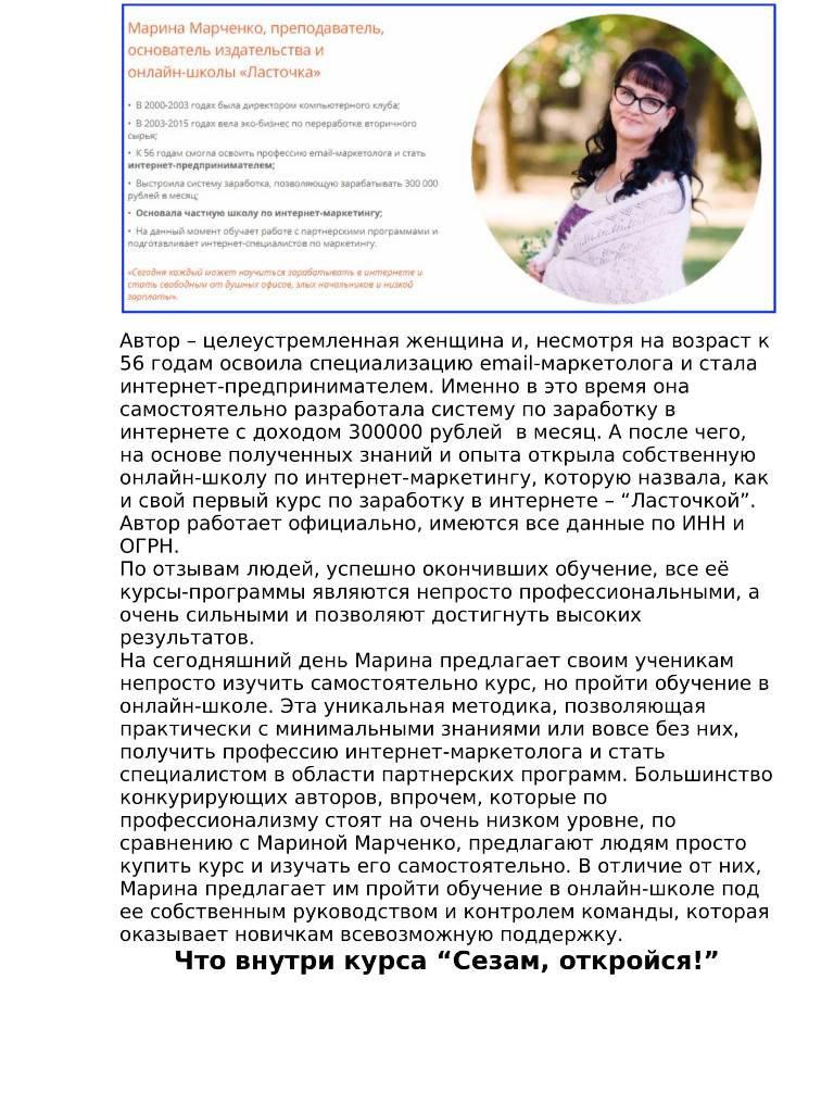 СезамОткройся (4).jpg